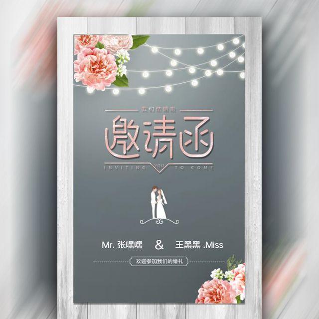 婚礼邀请函快闪模板