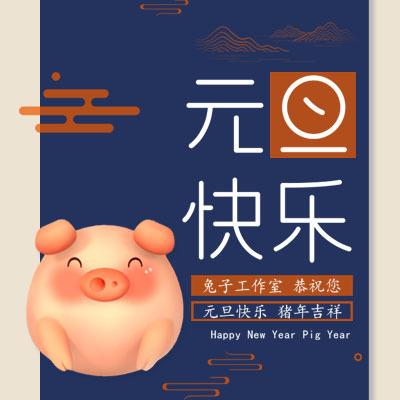 中国风猪年元旦快乐祝福贺卡企业祝福个人祝福促销