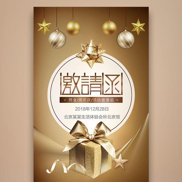 香槟金活动邀请函开业周年庆新品发布订货会宣传