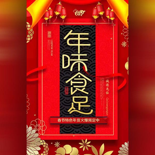 中国红春节元旦食品零食年货年夜饭预订促销