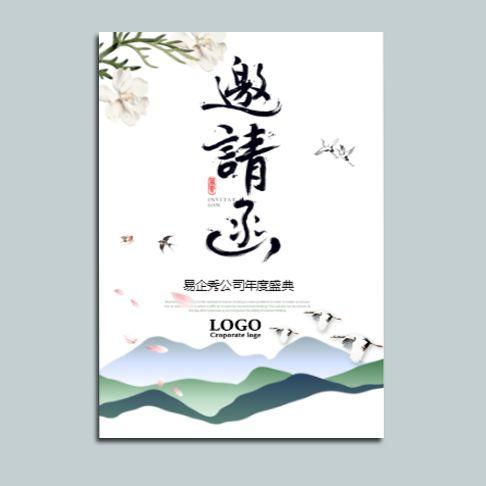 中国风淡雅会议周年会邀请函