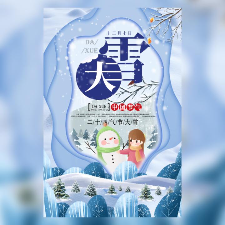 中国传统24节气大雪之四大习俗