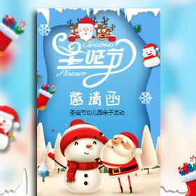圣诞节冬天幼儿园活动邀请函