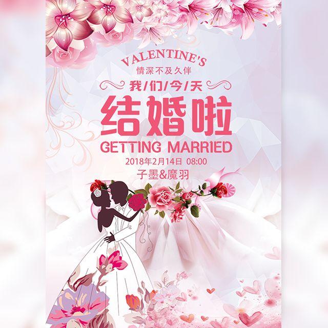 时尚粉嫩浪漫结婚婚礼邀请函请柬
