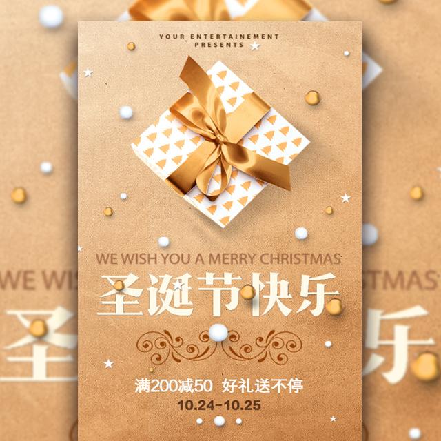 圣诞节快乐商场护肤品促销时尚宣传