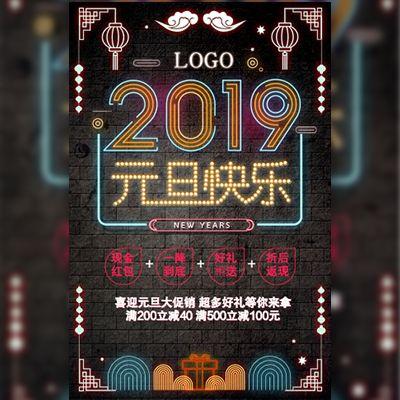霓虹清新2019元旦快乐促销服装服饰活动介绍促销宣传