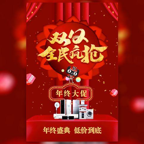 酷炫大气双十二活动促销宣传年终盛典超市红色模板