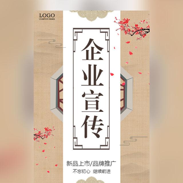 中国风复古企业宣传公司简介企业画册宣传册
