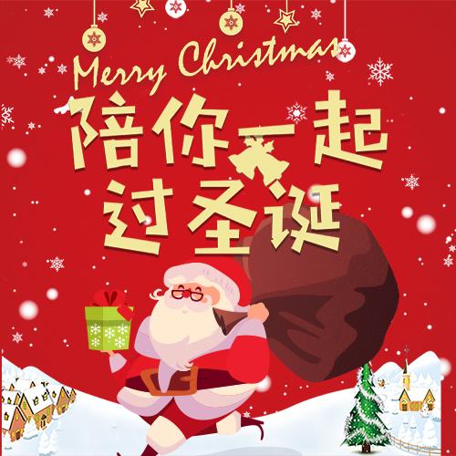 企业个人圣诞节祝福贺卡温馨圣诞节祝福贺卡