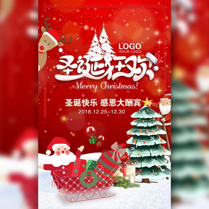 圣诞节商场产品活动促销通用模板