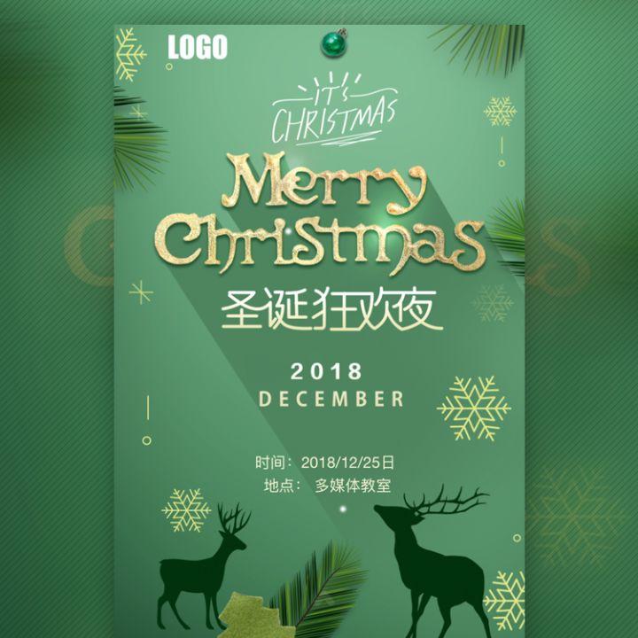 圣诞狂欢夜亲子活动邀请函