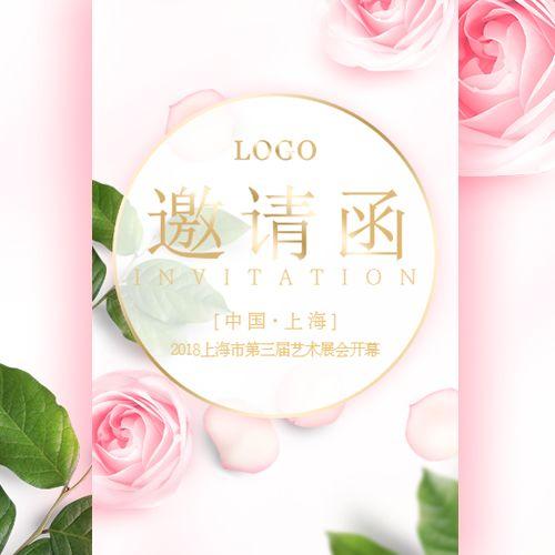 粉色清新高端大气化妆品服装邀请函新品发布