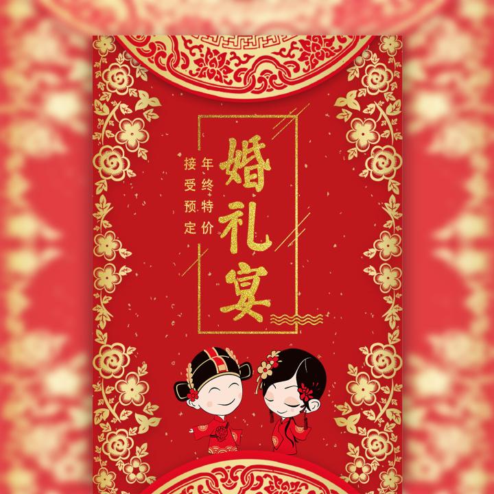 中式婚礼宴席菜式预定婚宴菜式品鉴邀请函