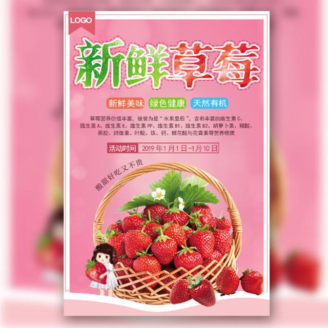新鲜草莓促销草莓园宣传水果店促销活动新鲜水果上市