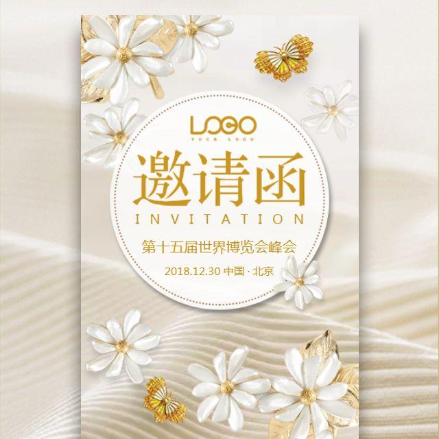 高端大气金色花朵邀请函企业周年庆答谢活动会议会展