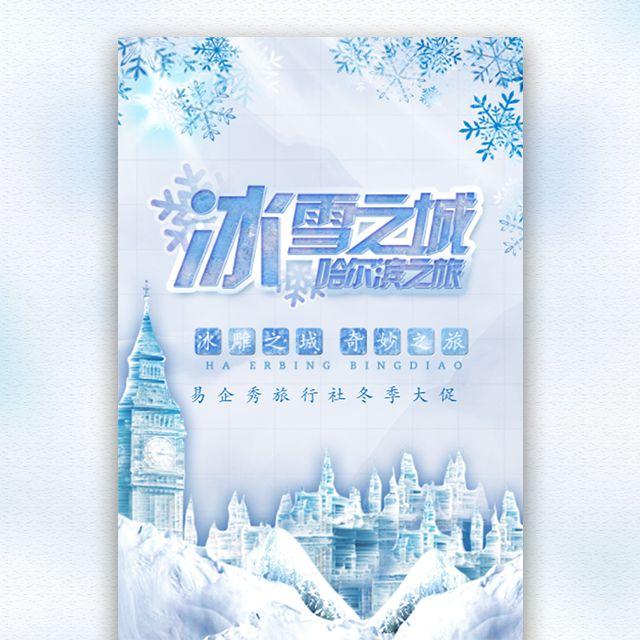 哈尔滨视频冬季旅行促销宣传