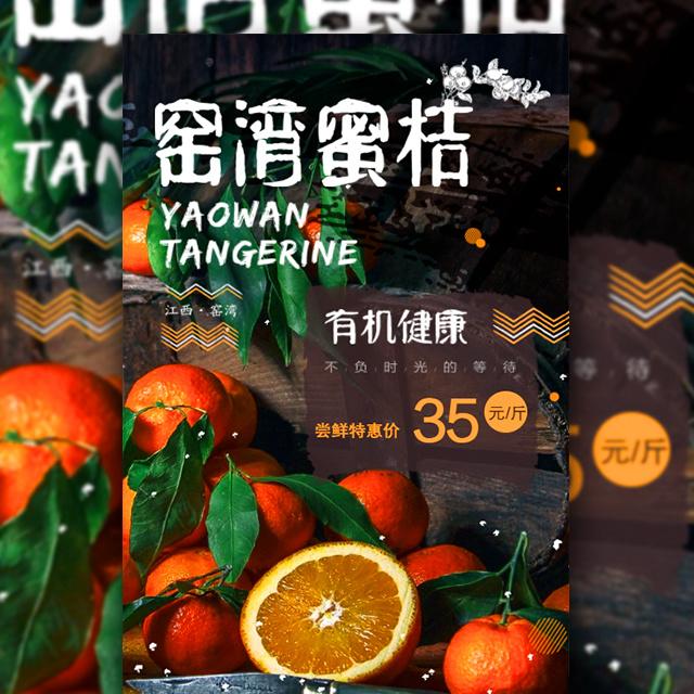 简约风窑湾蜜桔促销时尚宣传