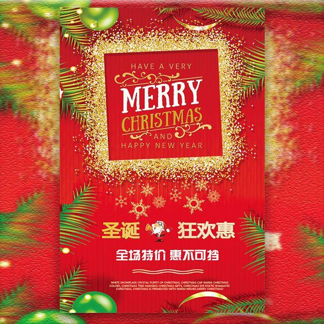 圣诞狂欢产品钜惠促销通用模板