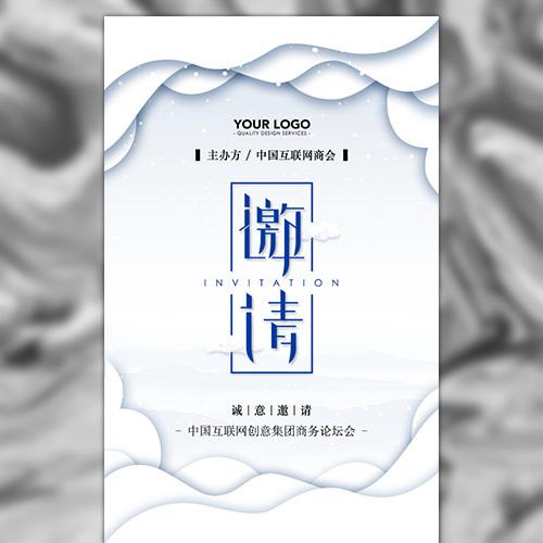 高端大气商务简约白雪博览会展会招商会会议邀请函