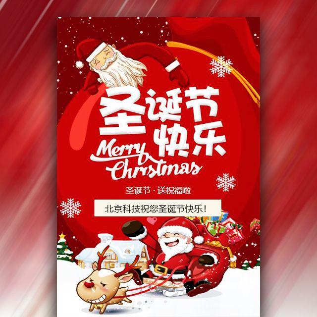 圣诞节祝福贺卡企业祝福宣传
