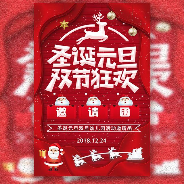 圣诞元旦双旦幼儿园活动邀请函