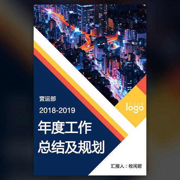 简约商务风年度工作总结规划回顾2018年终报告