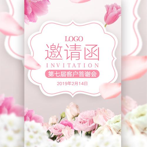 清新时尚花朵会议活动邀请函