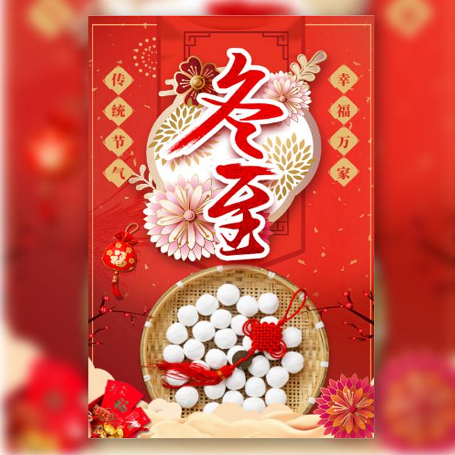 冬至节日祝福贺卡二十四节气之冬至传统习俗饺子汤圆