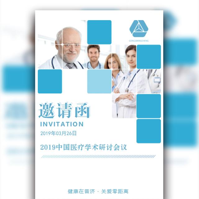 医学医疗学术研讨会邀请函高端简洁风