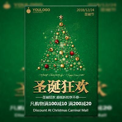 圣诞节日促销家电零售活动促销宣传电商平台通用