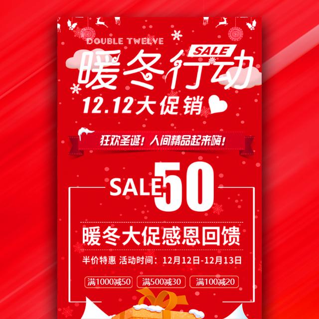 双12促销家电红色大气模板