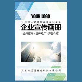 高端简约商务炫彩企业宣传画册公司简介产品推广介绍