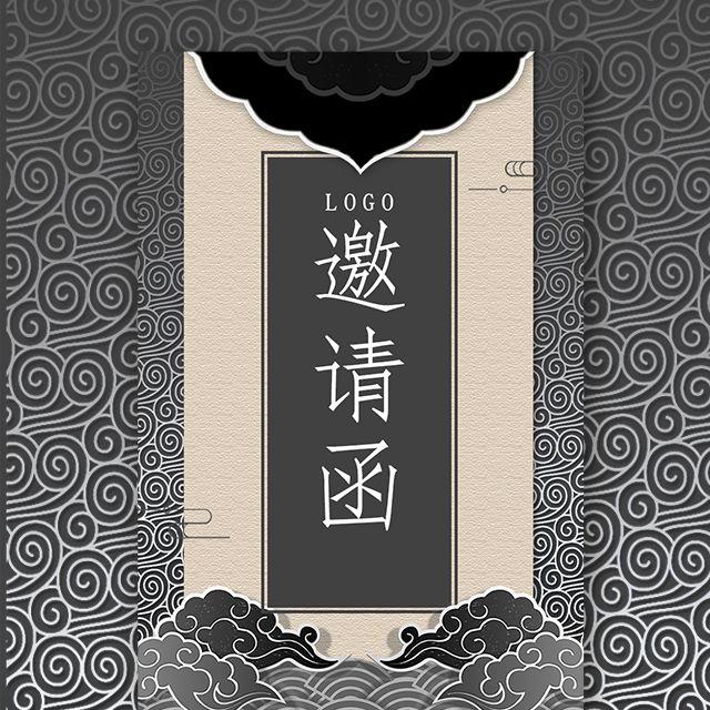 高端中国风企业活动会议邀请函年会答谢会邀请函