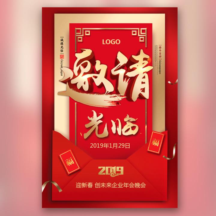 红色快闪年会年终盛典邀请函跨年晚会新年晚会邀请函