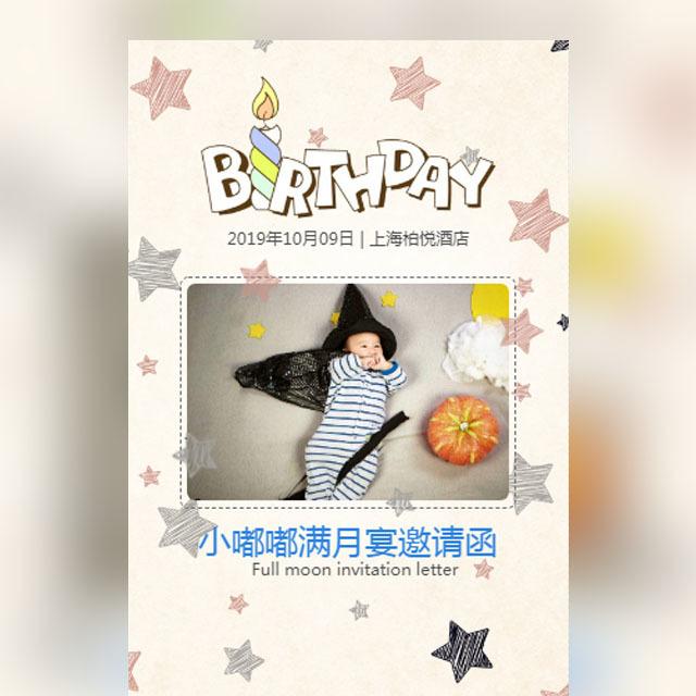 卡通满月派对邀请函可爱宝宝满月宴周岁百日宴