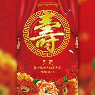 贺寿老人寿宴邀请函生日宴红色喜庆祝寿宴请帖