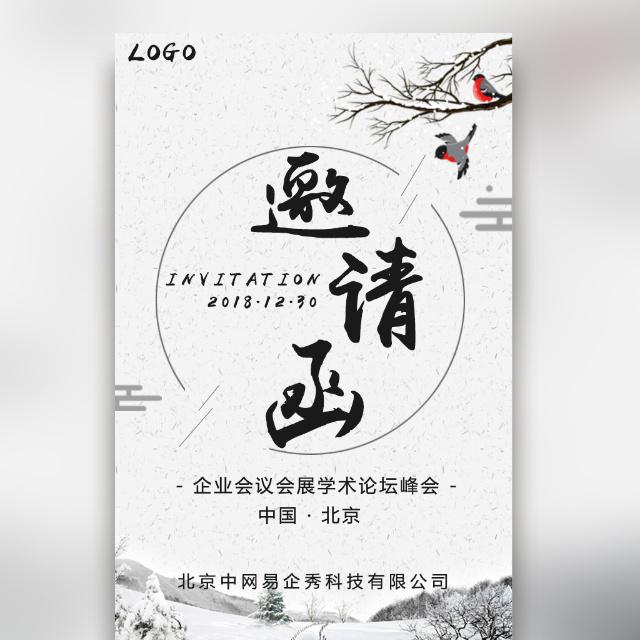水墨雪花中国风企业会议会展学术讲座邀请函