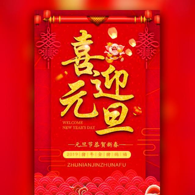 喜迎元旦节快乐企业祝福恭贺新春