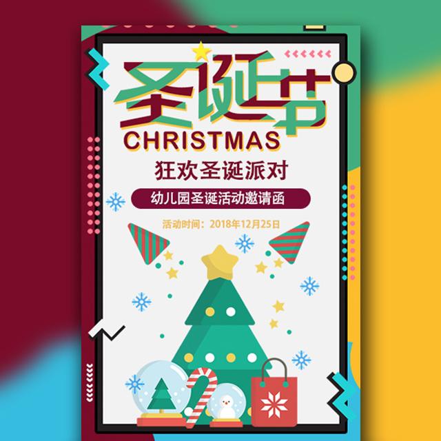 圣诞节幼儿园亲子活动邀请
