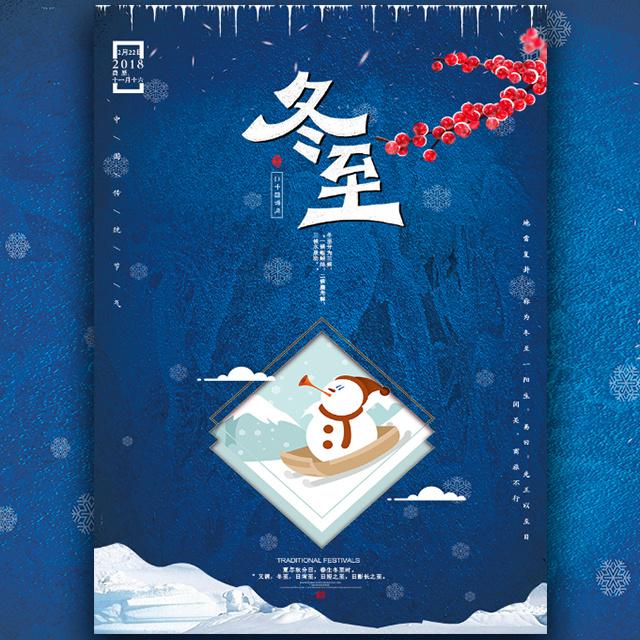 中国传统二十四节气冬至宣传