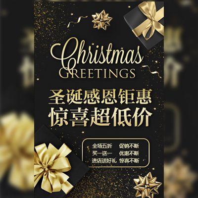 黑金圣诞节节日活动邀请函促销活动商场超市服饰