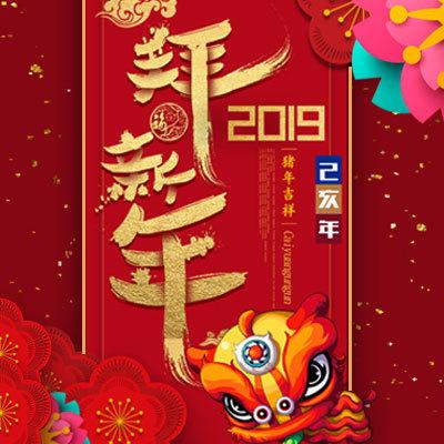 2019新年温馨祝福贺卡