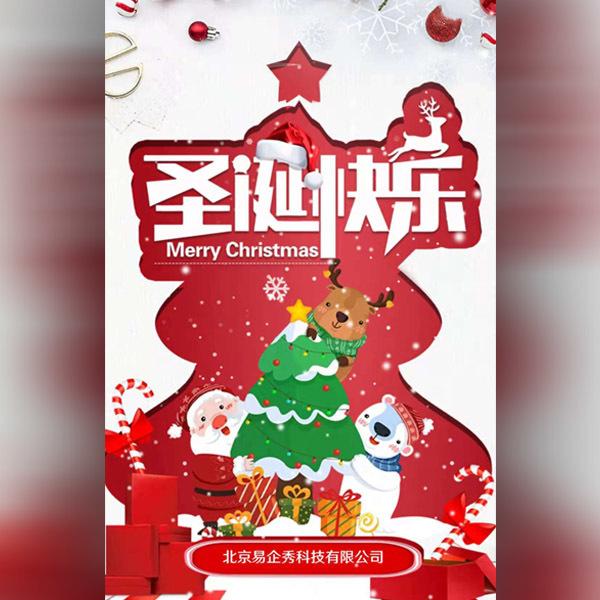 高端剪纸语音圣诞节企业个人祝福贺卡促销宣传