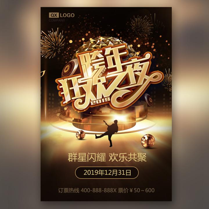 金色奢华跨年晚会新年盛典跨年演出邀请函