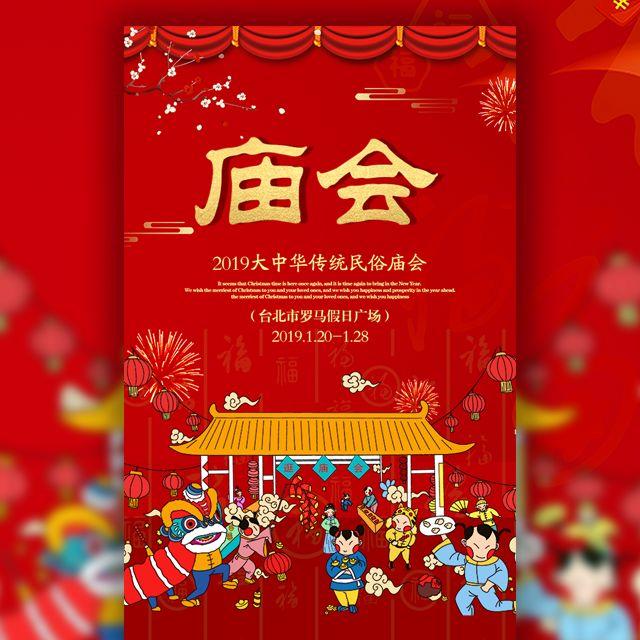 传统民俗庙会活动邀请函逛庙会春节新春庙会灯会活动