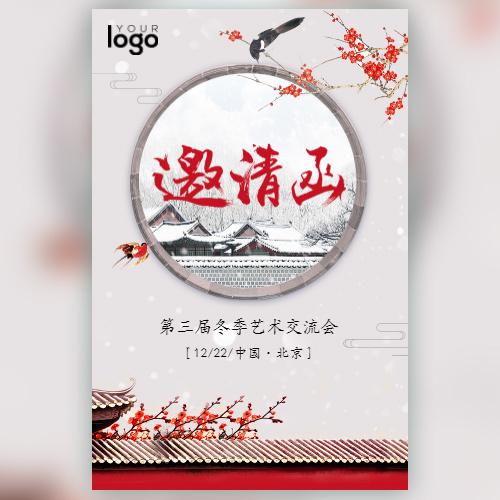 大气中国风邀请函中医论坛