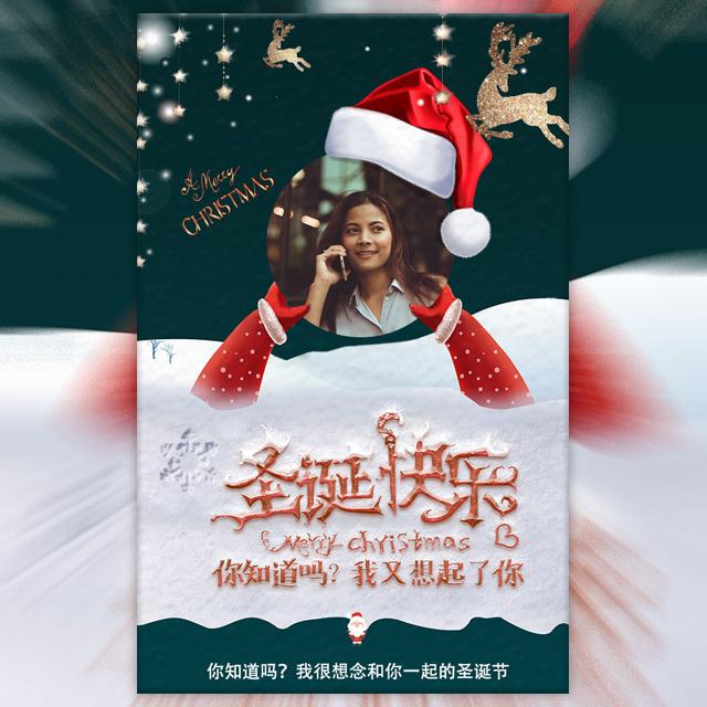 唯美小清新微信头像圣诞节祝福个人贺卡送朋友送同事