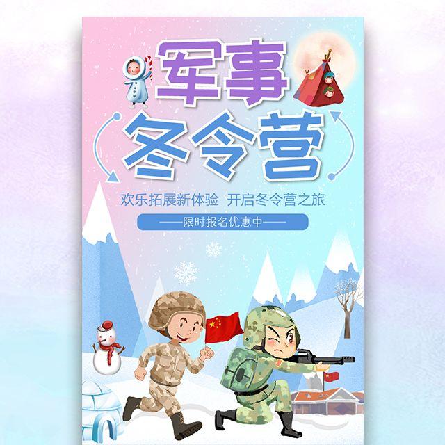军事冬令营招生宣传寒假户外野营军事集训营招生报名
