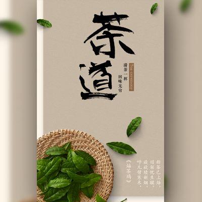 茶道新茶上市茶馆开业新款茶叶介绍宣传