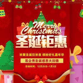 红色圣诞节促销母婴服装服饰通用促销宣传